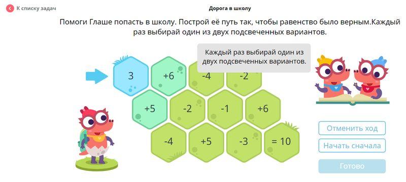 """Задача для 1 класса из пробного тура математической олимпиады """"Заврики"""""""