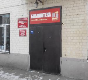 Детская библиотека № 5 имени Леонида Николаевича Андреева в Орле