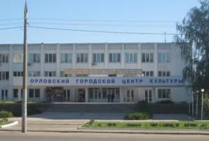 Орловский городской центр культуры