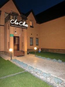 Гостиница Ле-Ман рядом с Ясной Поляной