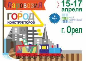 Паровозия и Город конструкторов в Орле
