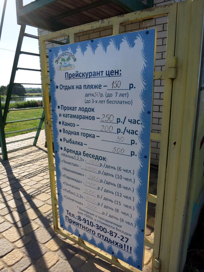 Цены на посещение пляжа и развлечения Экоострова