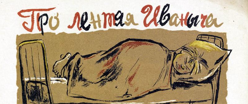Подборка книг детской советской литературы от Принстонского университета