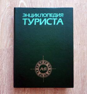 enciklopedia-turista