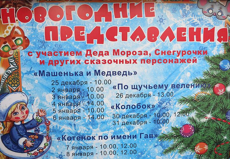 Афиша новогодних представлений кукольный театр Орел 2016-2017