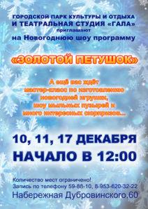 """Детский новогодний утренник в Орле """"Золотой петушок"""""""