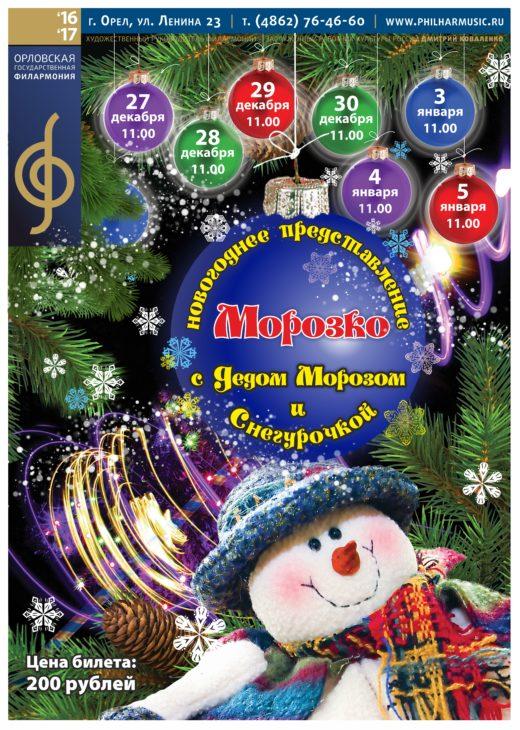 Новогодняя афиша Орловской государственной филармонии