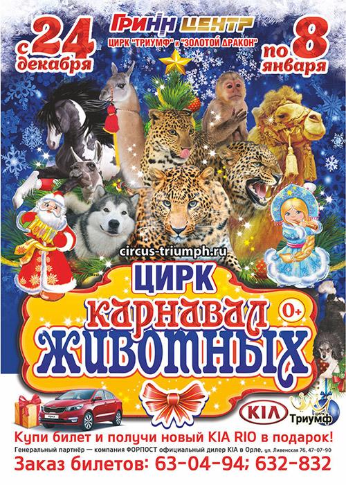 """Новогодняя программа """"Карнавал животных"""" от Цирка """"Триумф"""" в Орле"""