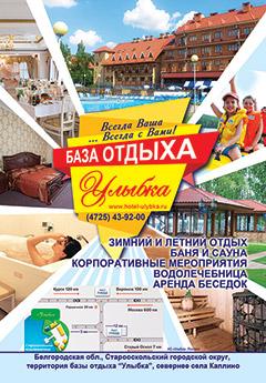 Отель Улыбка в Белгородской области