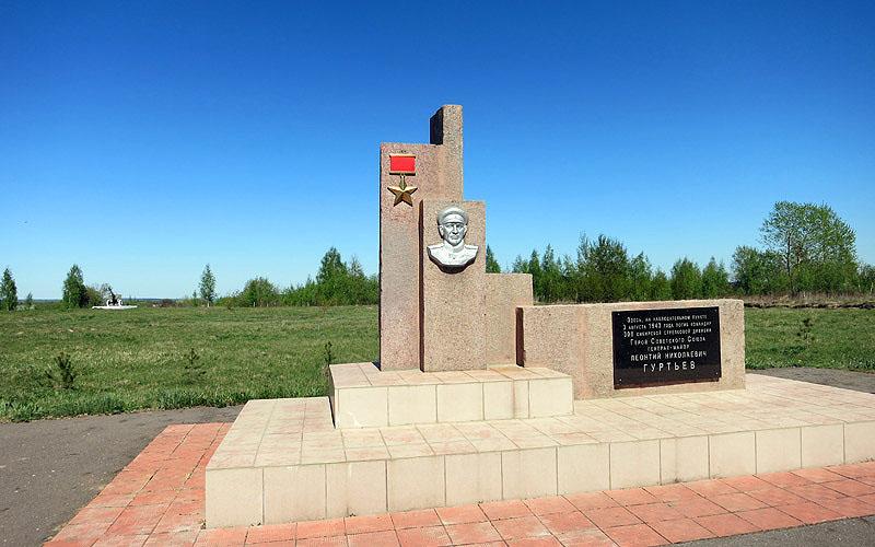Мемориальный комплекс на месте гибели генерала Гуртьева Леонтия Николаевича под Орлом