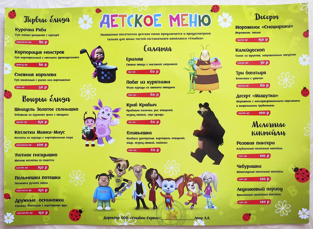 Детское меню в Улыбке