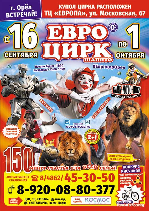 Евро Цирк Шапито в Орле