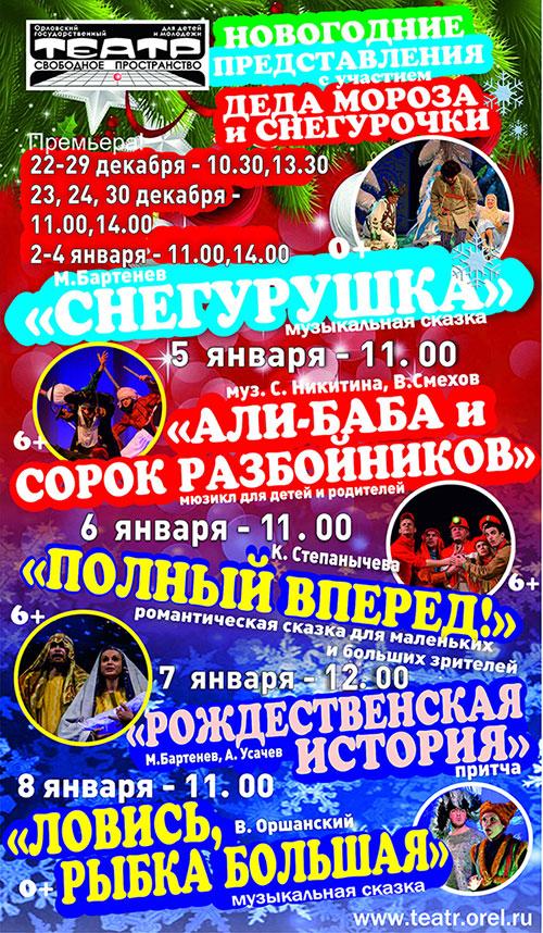 Новогодние представления и спектакле в театре ТЮЗ Орел