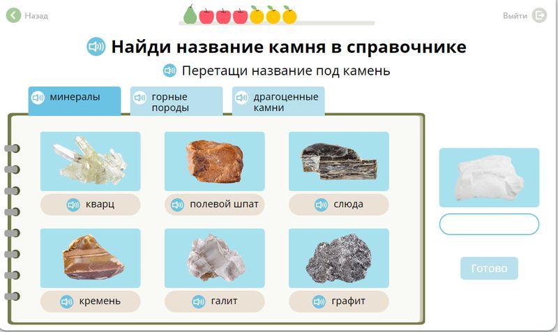 """Тема """"Что у нас под ногами"""" (окружающий мир, 1 класс): можно листать справочник, рассматривать камни с помощью лупы и сортировать их"""