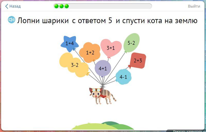 Если ребёнок нажимает на шарики с неправильными ответами, кот улетает