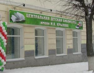Центральная детская библиотека имени Ивана Андреевича Крылова