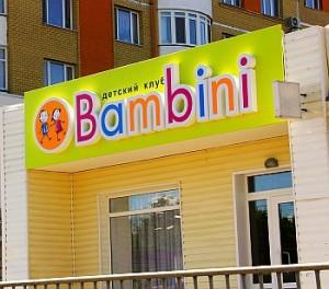 """Детский образовательный центр """"BAMBINI"""""""