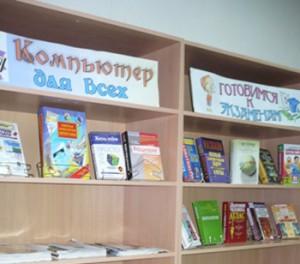 Абонемент библиотеки №1 им. И. С. Тургенева в Орле
