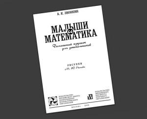 """Книга """"Малыши и математика. Домашний кружок для дошкольников"""" Александра Звонкина"""