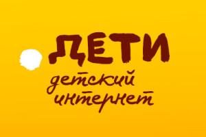 Сайт DETI57.RU (всё для детей в Орле) получил имя в новой доменной зоне .ДЕТИ