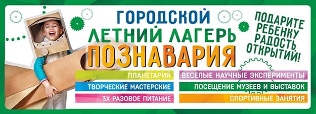 """Городской детский лагерь """"Познавария"""" в Орле"""