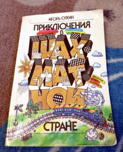 "Книга Игоря Сухина ""Приключения в шахматной стране"""