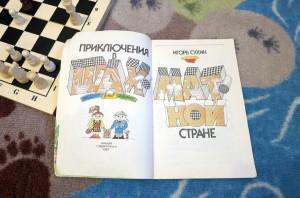 Приключения в шахматной стране