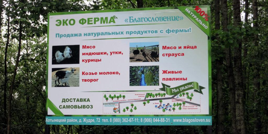 Информационный щит про экоферму около зоопарка в Орловском полесье