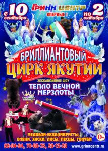 Бриллиантовый цирк Якутии в Орле (ГРИНН ЦЕНТР)