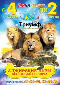 """Цирк """"Триумф"""" представляет новое весеннее шоу: """"Алжирские львы, крокодилы Египта"""""""