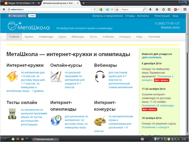 Интернет сайт МетаШколы