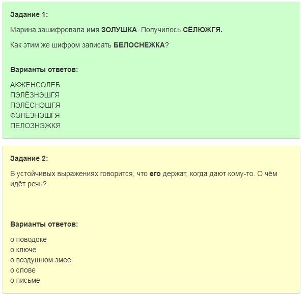 Примеры заданий по русскому языку