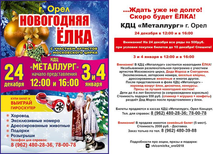 Новогодняя елка в КДЦ Металлург