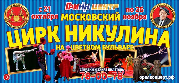 Цирк Юрия Никулина в Орле