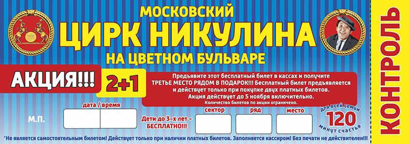 Акция цирка Юрия Никулина в Орле в Гриннцентре