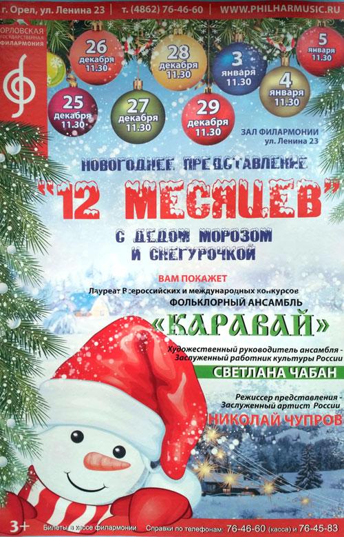 """Новогодняя елка и спектакль """"12 месяцев"""" в Орловской филармонии"""