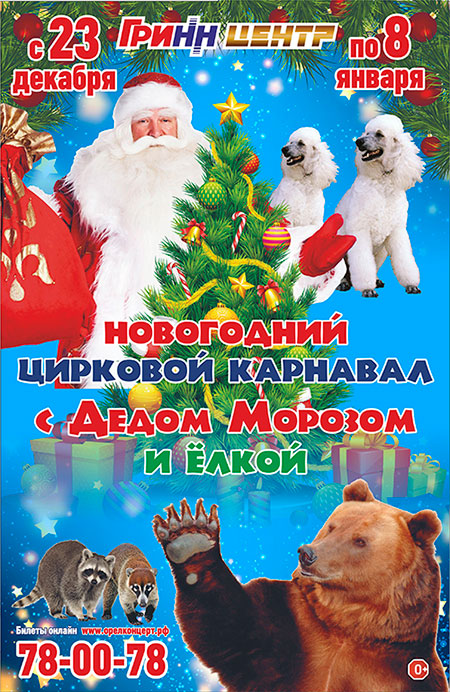 Новогодняя елка в ГРИННе