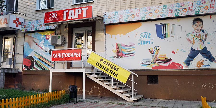 Магазин канцтоваров в Орле ГАРТ на Горького