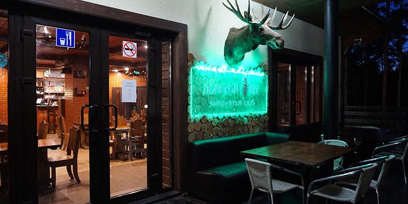 Ресторан в Донском лесу
