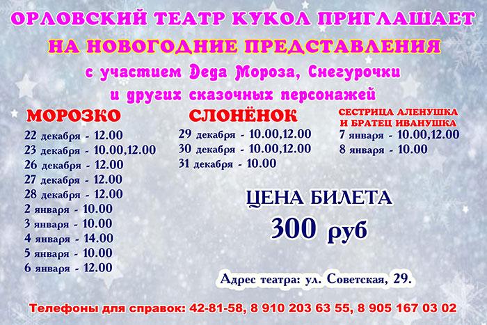 Новогодняя афиша Орловского театра кукол