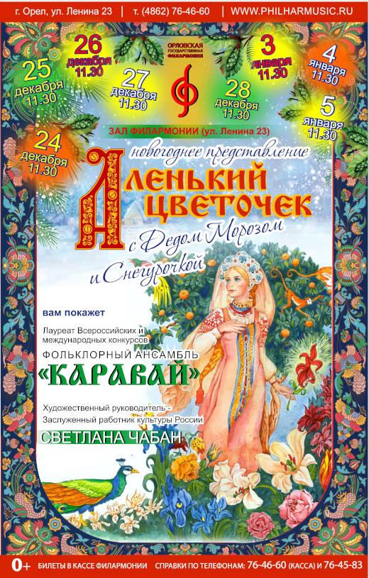 Новогодняя афиша Орловской государственной филармонии 2018-2019