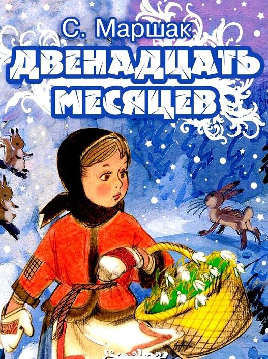 Новогодняя сказка «Двенадцать месяцев» в Орловском государственном академическом театре Тургенева