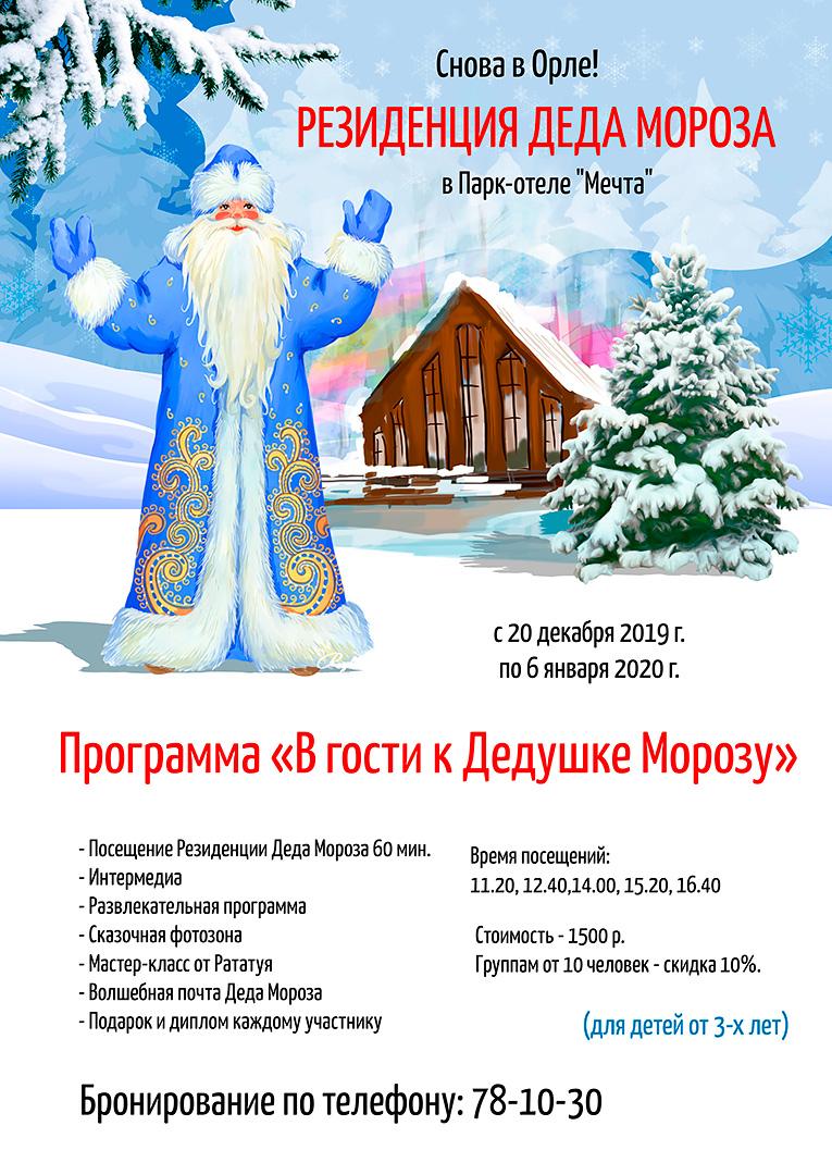 """Резиденция Деда Мороза в Парк-отеле """"Мечта"""""""
