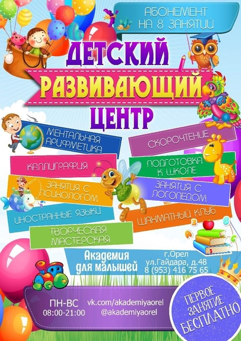 Академия для малышей в Орле детский центр